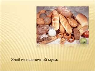 Хлеб из пшеничной муки.