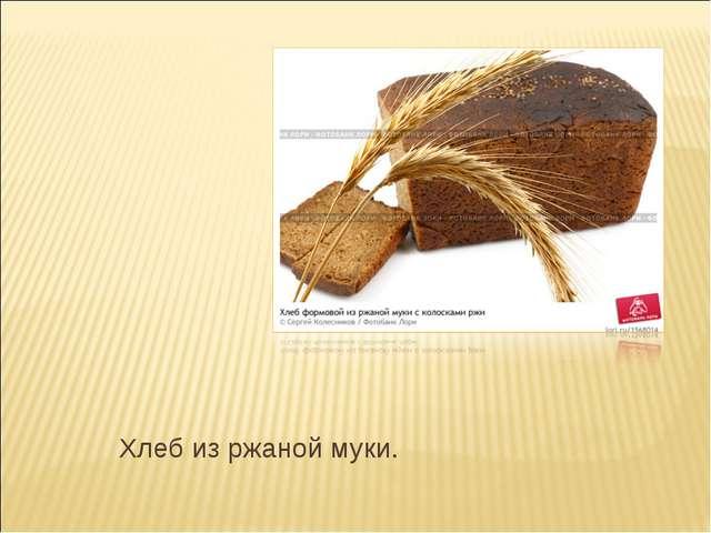 Хлеб из ржаной муки.
