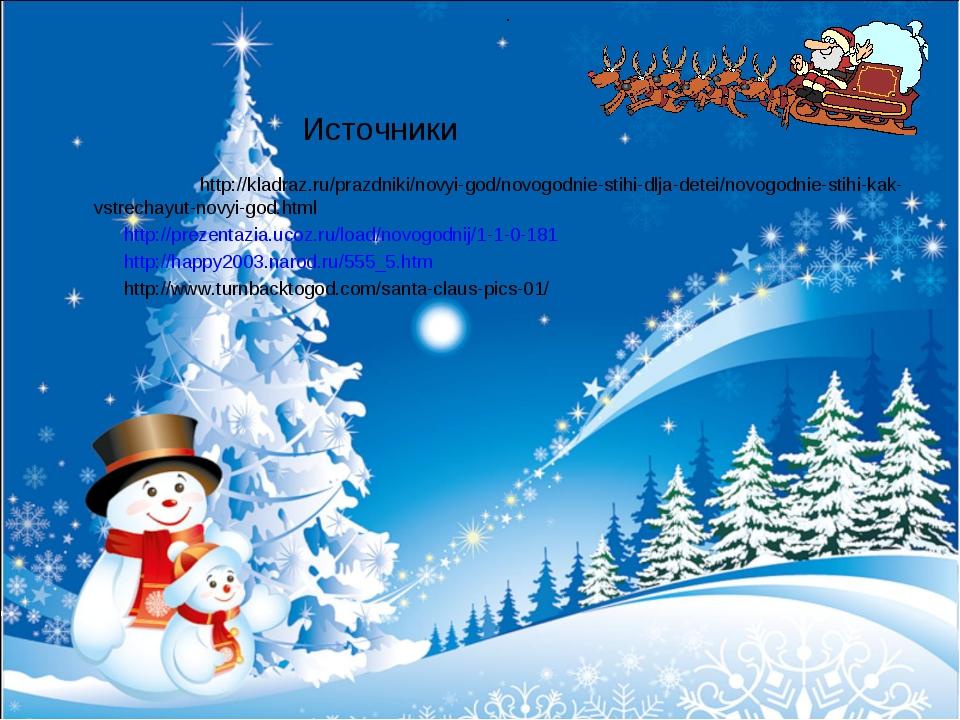 http://kladraz.ru/prazdniki/novyi-god/novogodnie-stihi-dlja-detei/novogodnie...