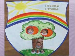 Герб семьи Гнеушевых