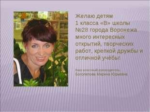 Желаю детям 1 класса «В» школы №28 города Воронежа много интересных открытий,