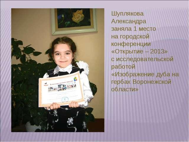 Шуплякова Александра заняла 1 место на городской конференции «Открытие – 2013...