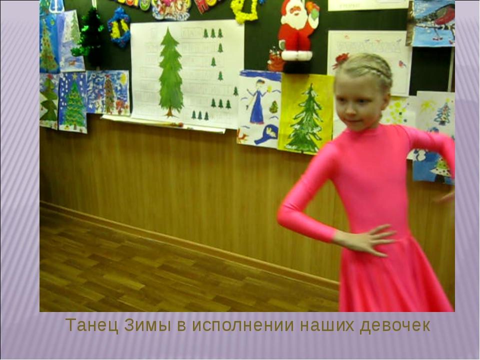 Танец Зимы в исполнении наших девочек
