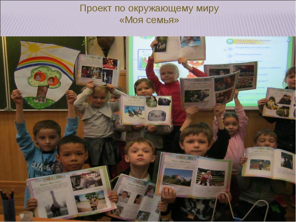 Проект по окружающему миру «Моя семья»