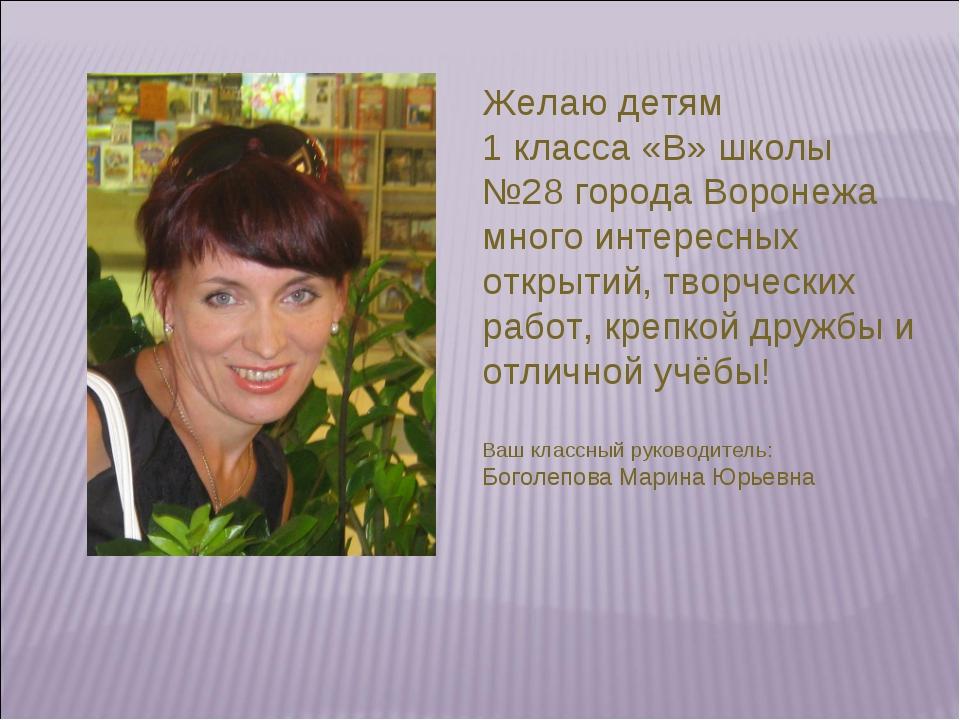 Желаю детям 1 класса «В» школы №28 города Воронежа много интересных открытий,...