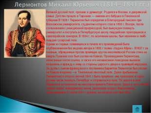 Великий русский поэт, прозаик и драматург. Родился в Москве, в дворянской сем