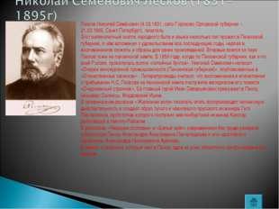 Лесков Николай Семёнович (4.02.1831, село Горохово Орловской губернии – 21.02