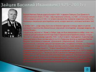 Василий Иванович Зайцев родился 8 апреля 1925 г. в деревне Симишино Спас-Деме