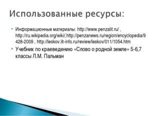 Информационные материалы: http://www.penzalit.ru/ , http://ru.wikipedia.org/w