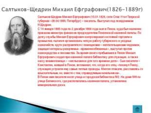 Салтыков-Щедрин Михаил Ефграфович (15.01.1826, село Спас-Угол Тверской губерн