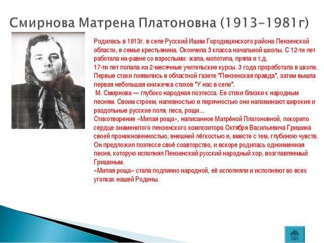 Родилась в 1913г. в селе Русский Ишим Городищенского района Пензенской област...
