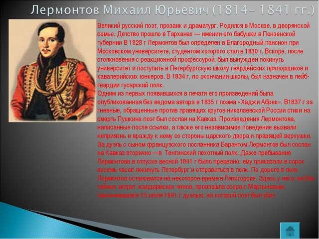 Великий русский поэт, прозаик и драматург. Родился в Москве, в дворянской сем...