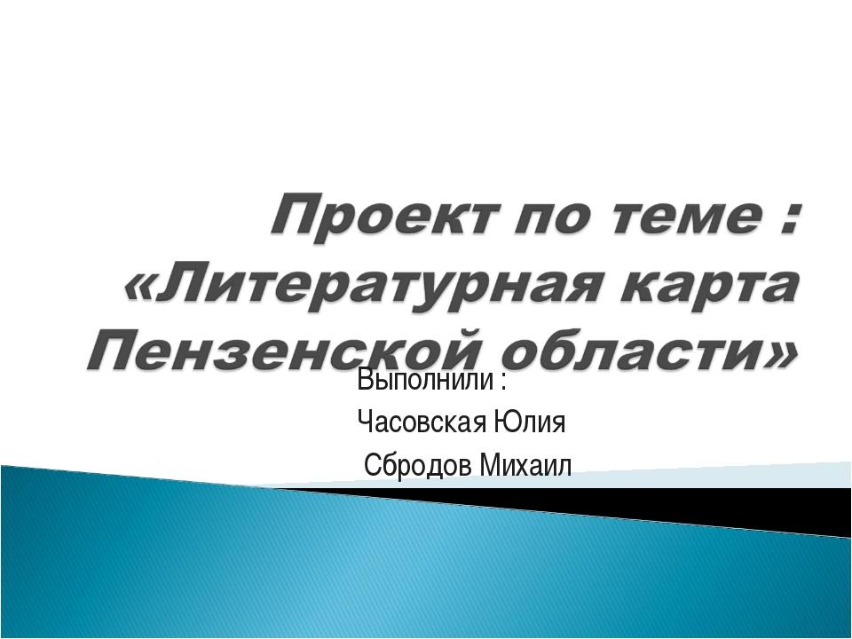 Выполнили : Часовская Юлия Сбродов Михаил