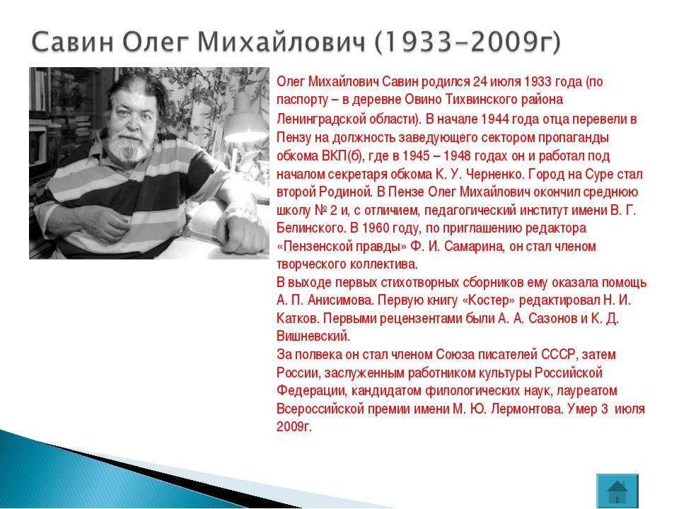 Олег Михайлович Савин родился 24 июля 1933 года (по паспорту – в деревне Овин...
