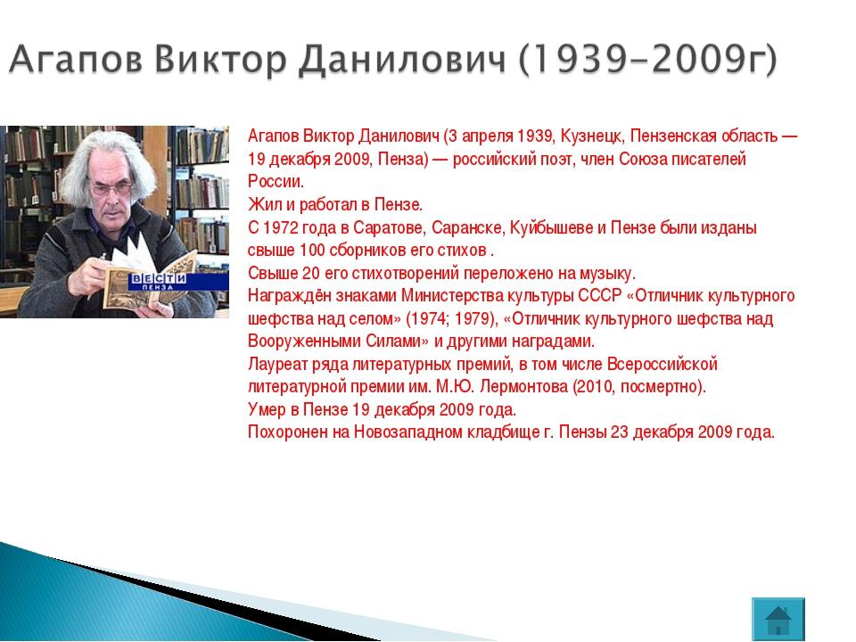 Агапов Виктор Данилович (3 апреля 1939, Кузнецк, Пензенская область — 19 дека...