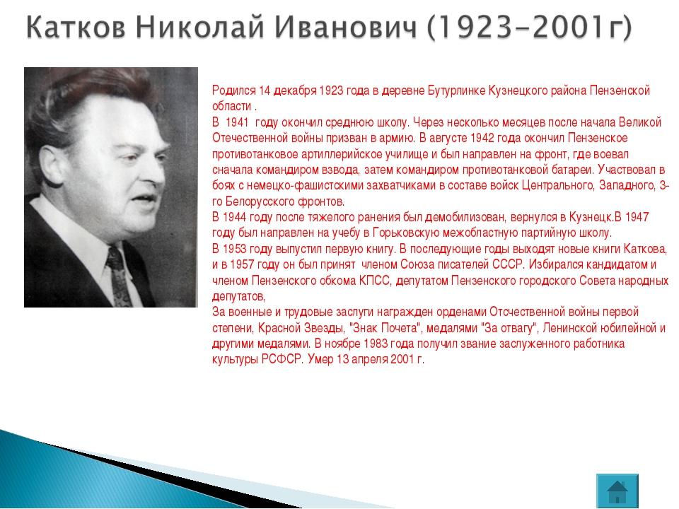 Родился 14 декабря 1923 года в деревне Бутурлинке Кузнецкого района Пензенско...