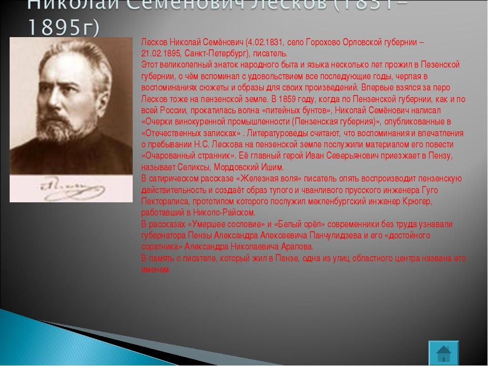 Лесков Николай Семёнович (4.02.1831, село Горохово Орловской губернии – 21.02...