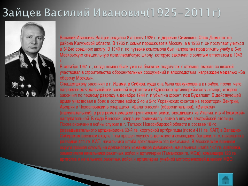 Василий Иванович Зайцев родился 8 апреля 1925 г. в деревне Симишино Спас-Деме...