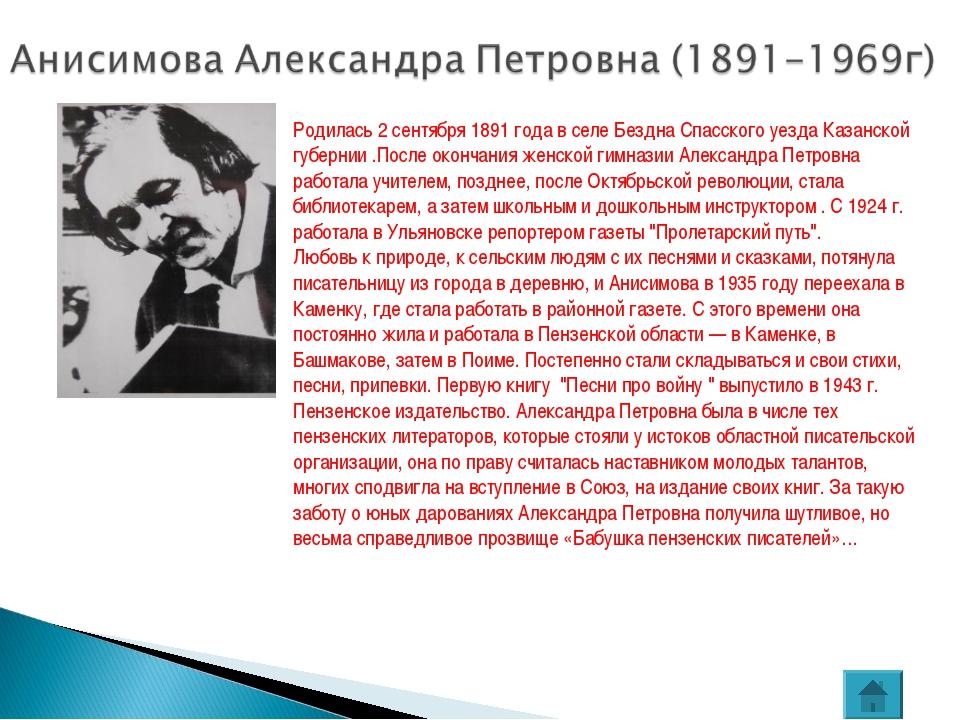 Родилась 2 сентября 1891 года в селе Бездна Спасского уезда Казанской губерни...
