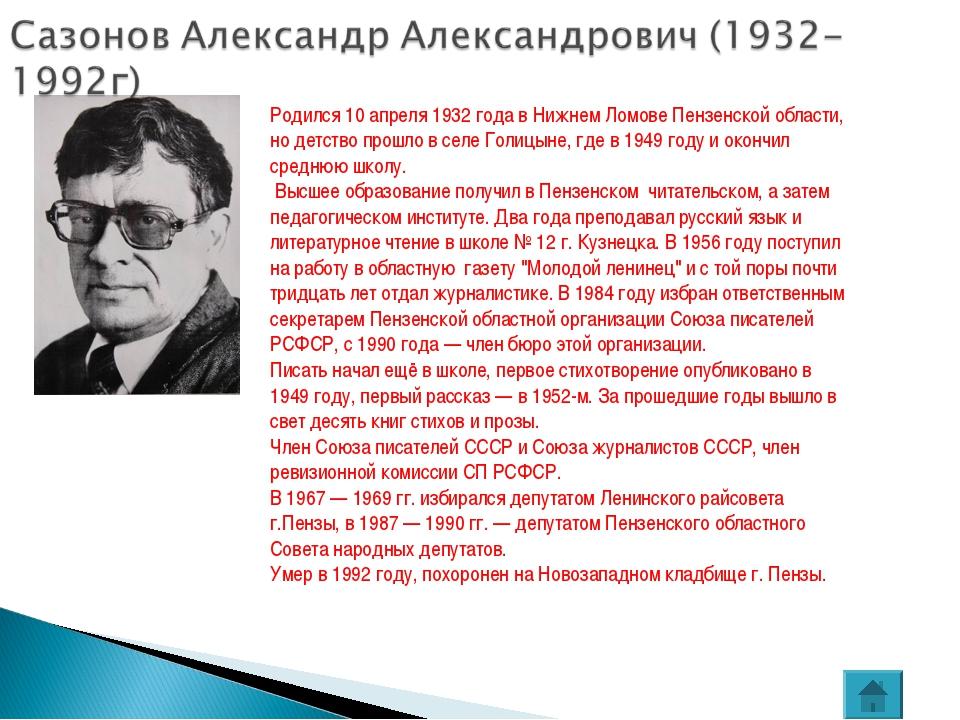 Родился 10 апреля 1932 года в Нижнем Ломове Пензенской области, но детство пр...
