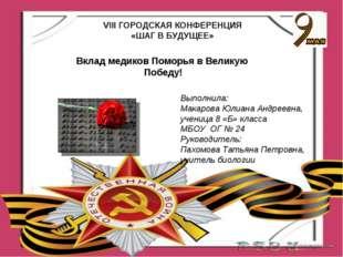 Выполнила: Макарова Юлиана Андреевна, ученица 8 «Б» класса МБОУ ОГ № 24 Руков