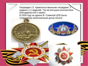 Награжден 13 правительственными наградами: 2 ордена и 11 медалей. Так же боль