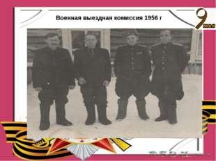 Военная выездная комиссия 1956 г