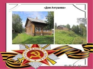 «Дом Антушева»