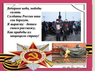 Вечернее небо, победы салют. Солдаты России наш сон берегут. Я вырасту - детя