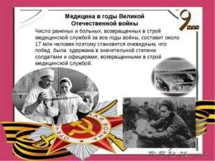 Медицина в годы Великой Отечественной войны Число раненых и больных, возвраще