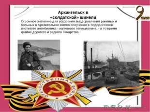 Архангельск в «солдатской» шинели Огромное значение для ускорения выздоровлен