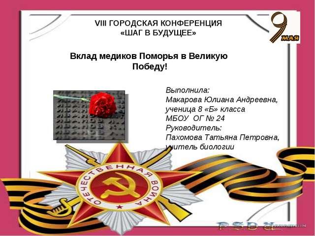 Выполнила: Макарова Юлиана Андреевна, ученица 8 «Б» класса МБОУ ОГ № 24 Руков...