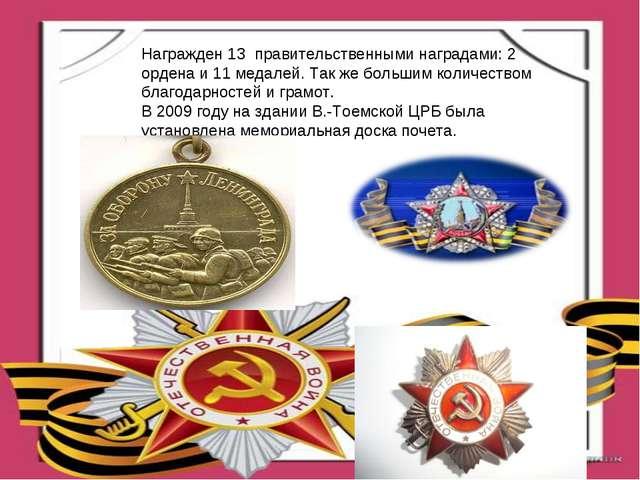 Награжден 13 правительственными наградами: 2 ордена и 11 медалей. Так же боль...