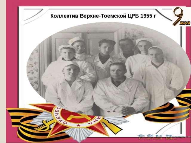 Коллектив Верхне-Тоемской ЦРБ 1955 г