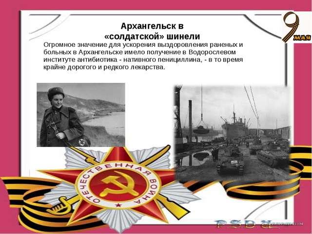 Архангельск в «солдатской» шинели Огромное значение для ускорения выздоровлен...