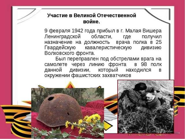 9 февраля 1942 года прибыл в г. Малая Вишера Ленинградской области, где полу...