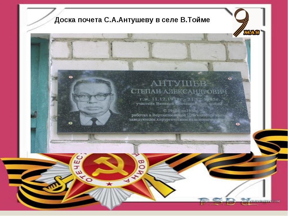 Доска почета С.А.Антушеву в селе В.Тойме