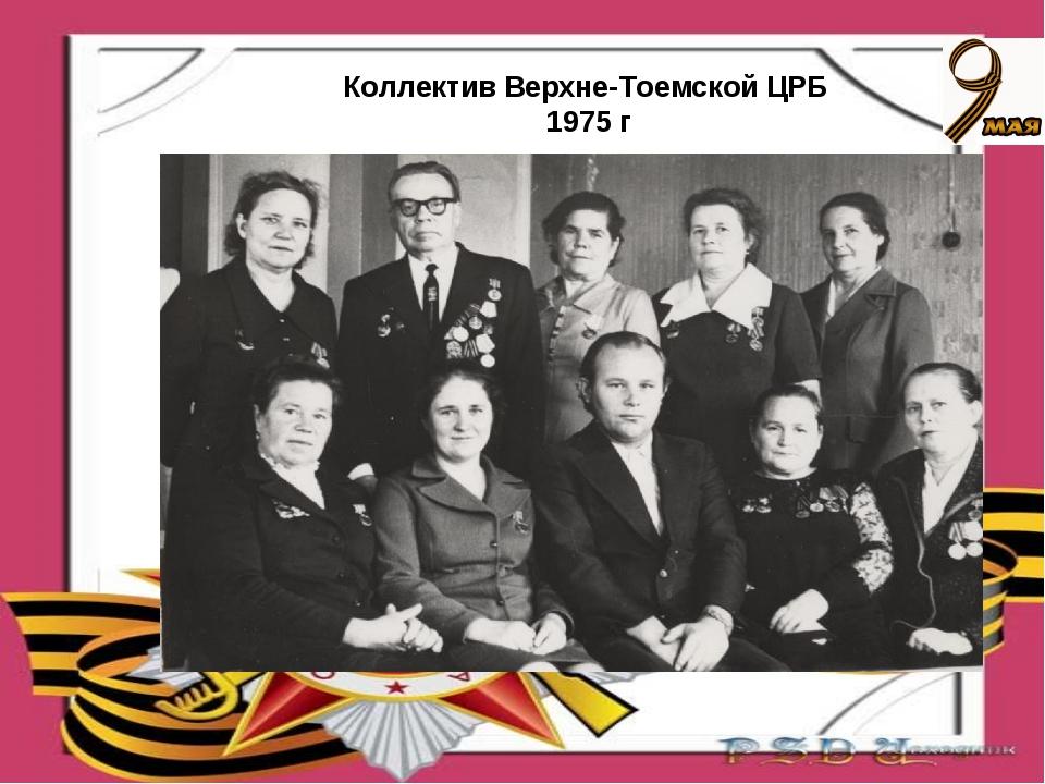 Коллектив Верхне-Тоемской ЦРБ 1975 г