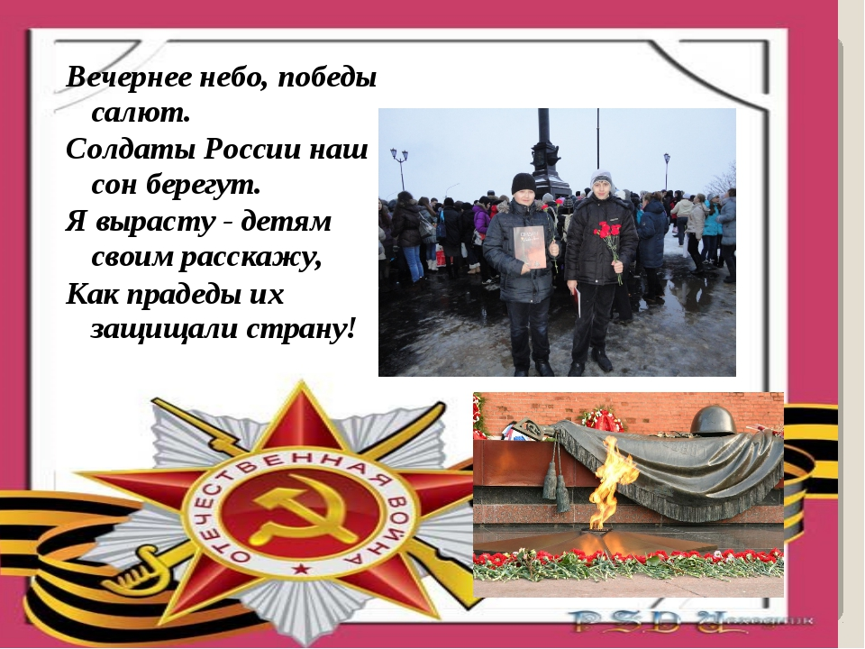 Вечернее небо, победы салют. Солдаты России наш сон берегут. Я вырасту - детя...