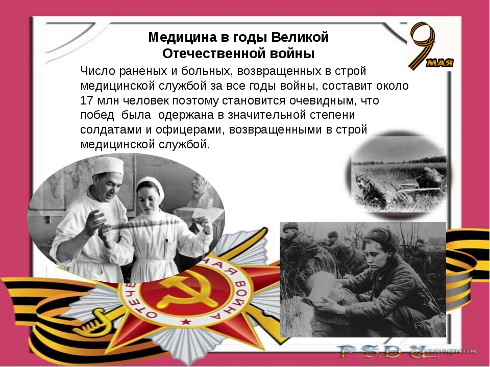 Медицина в годы Великой Отечественной войны Число раненых и больных, возвраще...