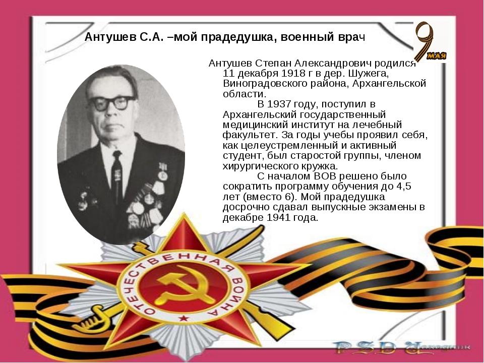 Антушев С.А. –мой прадедушка, военный врач. Антушев С.А. –мой прадедушка, вое...