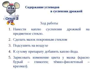 Содержание углеводов в суспензии дрожжей Ход работы Нанести каплю суспензии д