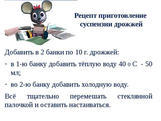 Рецепт приготовление суспензии дрожжей Добавить в 2 банки по 10 г. дрожжей: в...