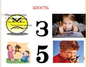 ЗЛОСТЬ З 5