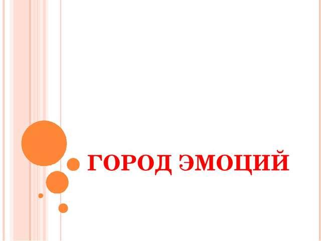 ГОРОД ЭМОЦИЙ