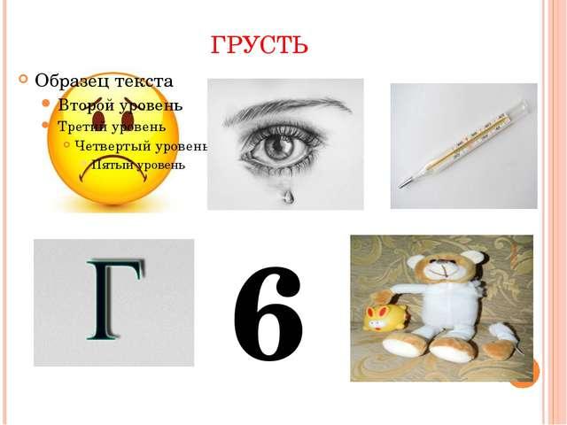 ГРУСТЬ 6