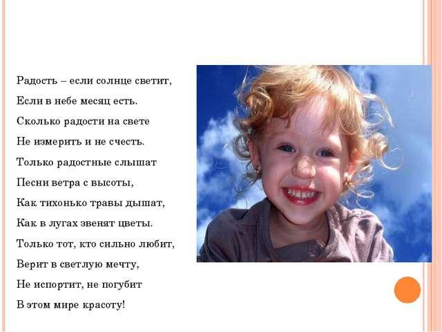 Радость – если солнце светит, Если в небе месяц есть. Сколько радости на све...