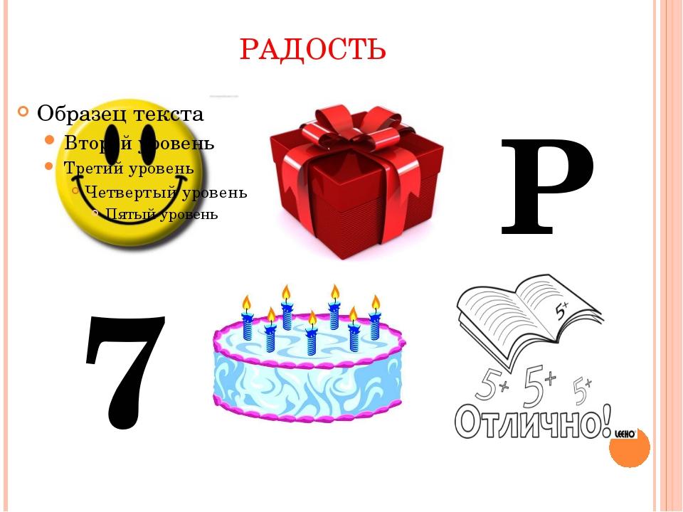 РАДОСТЬ Р 7
