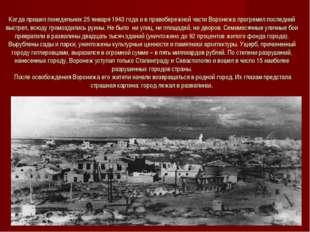 Когда пришел понедельник 25 января 1943 года и в правобережной части Воронеж