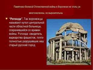 Памятники Великой Отечественной войны в Воронеже не столь уж многочисленны,